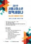 2019 서울시청소년 정책세미나 포스터