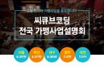 씨큐브코딩이 개최하는 전국 가맹사업 설명회