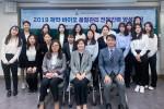 서울과기새일센터가 제약·바이오 품질관리 전문 인력 양성과정 수료자 20명을 배출했다