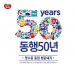 동원그룹 창립 50주년 기념 소비자 경품행사