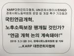 KARP대한은퇴자협회가 가두기자회견을 개최한다