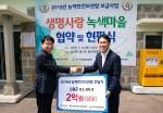 (왼쪽부터)조경연 생명보험재단 상임이사와 김기홍 고흥군 부군수가 농약 음독자살 예방을 위한 농약안전보관함을 전달하고 생명사랑 녹색마을 현판식을 갖고 있다