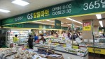 GS수퍼마켓 일산태영점이 알뜰형 점포로 리뉴얼 오픈했다