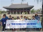 강서운전면허시험장이 지역아동센터 아동들에게 역사탐방기회를 제공했다