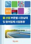 임팩트북이 발간한 물 산업 부문별 시장실태 및 참여업체 사업동향 보고서 표지