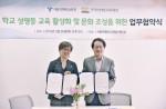 왼쪽부터 양평원 나윤경 원장과 서울시교육청 조희연 교육감이 성평등한 학교 문화 조성을 위한 상호 업무협약을 체결했다