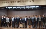 소셜벤처 정책연구 국제포럼에 참석한 국내외 연사와 패널들이 함께 기념촬영을 하고 있다