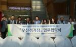성남시 한마음복지관이 복지네트워크 공유사업 우산정거장 협약식을 개최했다