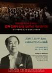 운파 임원식 탄생 100주년 기념 음악회 포스터