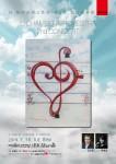 리 챔버오케스트라 제2회 정기연주회 포스터