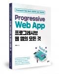 프로그레시브 웹 앱의 모든 것(최한섭 지음, 440쪽, 3만7000원)