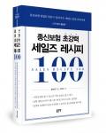 종신보험 초강력 세일즈 레시피 100, 황선찬 지음, 624쪽, 3만4000원