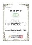 한국보건복지인력개발원 사이버교육 홈페이지가 웹접근성 인증마크를 획득했다