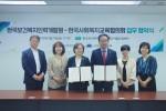 한국보건복지인력개발원과 한국사회복지교육협의회가 사회복지분야 인재양성 협업체계 구축을 위한 업무협약을 맺었다
