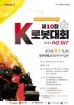 2019년 제10회 K로봇대회 With 로빛 포스터