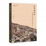 나의 멕시코, 깊숙이 들여다본 멕시코, 김학재 지음, 바른북스 출판사, 1만5000원