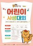 2019년 제4회 어린이 사생대회 포스터