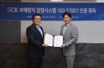 왼쪽부터 한국컴플라이언스인증원 이원기 원장과 에쓰씨케이 이승근 대표가 ISO 37001 인증서 수여식에서 기념촬영을 하고 있다