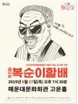 뮤지칼 복순이할배 포스터