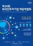 제14회 외국인투자기업 채용박람회 포스터