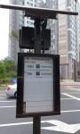 이잉크가 나주 혁신도시에 설치한 한국 최초 전자종이 버스정보안내기