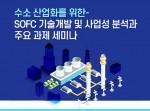 산업교육연구소가 개최하는 수소 산업화를 위한 SOFC 기술개발 및 사업성 분석과 주요 과제 세미나 포스터