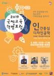 2019 국제교육혁명포럼 포스터