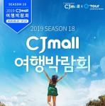 2019 CJmall X 오투어 여행박람회가 13일 오픈한다