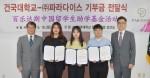파라다이스는 건국대에 중국인 유학생 장학기금 총 1억원을 기부했다