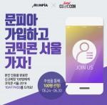문피아X코믹콘 서울 2019 제휴 이벤트