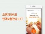 오렌지라이프가 iFIT 서비스를 업그레이드 론칭했다