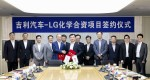 LG화학은 중국 지리 자동차와 전기차 배터리 합작법인을 설립했다