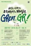 제3회 GR제품 홍보공모전 포스터