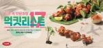 CJ푸드빌 빕스가 여름 신메뉴 먹킷리스트를 출시했다