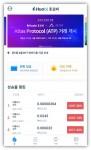 후오비 코리아가 모바일 앱 2.4.0 버전을 공개했다