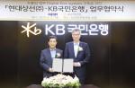 왼쪽부터 배재훈 현대상선 대표이사와 허인 KB국민은행장이 Digital Eco-system 구축을 위한 업무협약을 체결했다