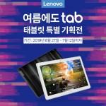 반석전자, 레노버 태블릿 G마켓 특별 쿠폰 기획전 이벤트 진행