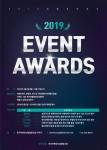 2019 EVENT AWARDS 포스터