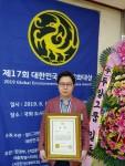 골든캣츠 김준호 부대표가 제17회 대한민국 환경문화대상 시상식에서 서울특별시 서울시장상의 영예를 안았다
