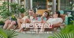 프리미엄 맥주 브랜드 하이네켄이 배우 남주혁과 함께 여름의 모든 순간을 담은 광고 영상을 전격 공개한다