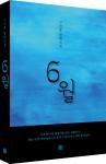 6월 표지(구지봉 지음, 352쪽, 1만3800원)