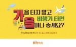 NHN여행박사 추석연휴·개천절 가을 시즌 해외여행 기획전