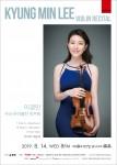 이경민 귀국 바이올린 독주회 포스터