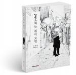 꽃피는 봄이 오면, 조광현 지음, 450쪽, 1만4800원