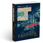 잃어버린 영어를 찾아서, 박재현 지음, 254쪽, 1만4000원