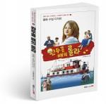 완두콩 배의 롤라: 평화 수업 디자인, 사각형프리즘 지음, 160쪽, 1만3800원