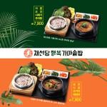 채선당 행복 가마솥밥 여름 보양식 2종 포스터