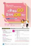 2019년 하반기 무료 직업교육생을 모집 포스터
