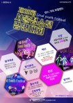 제20회 서울청소년경연대회 포스터