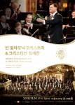 2019 빈 필하모닉 오케스트라 내한공연 포스터